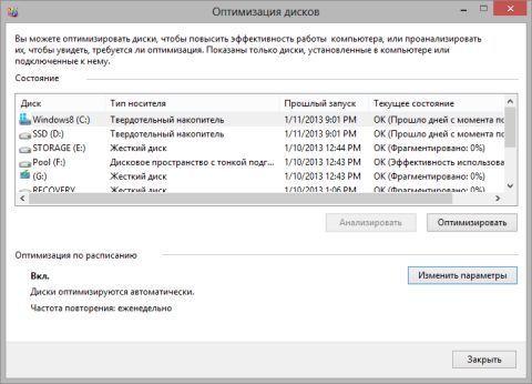 У Windows 8 оптимізатор дисків