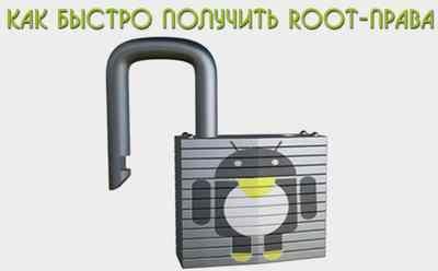Інструкція: як отримати і для чого необхідні root права на ос android. Необхідні програми.