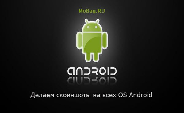 Інструкція: як зробити знімок екрана на os android всіх версій