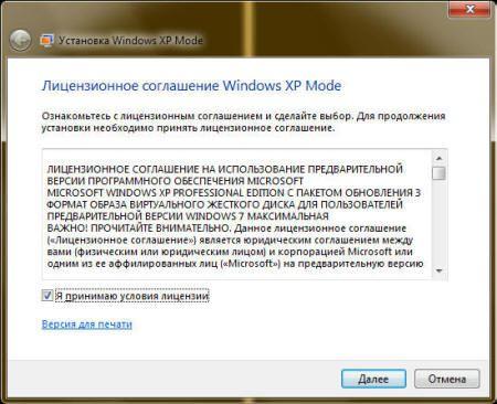 Діалог користувальницької угоди Windows XP Mode