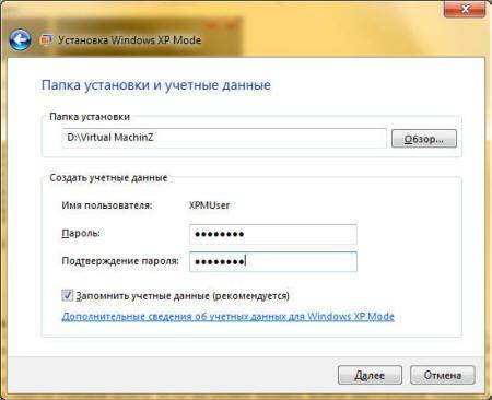 Пароль для облікового запису «XPMUser»