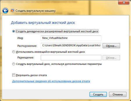 Налаштування дисків віртуальної машини.