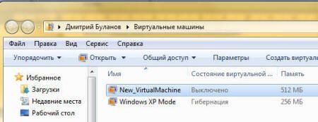 Список файлів папки «Віртуальні машини»