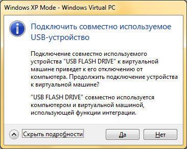 Прикріплення USB пристрою в віртуальну машину.