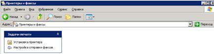 Установка драйвера для принтера в Windows XP