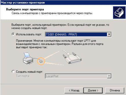 Виберіть порт принтера