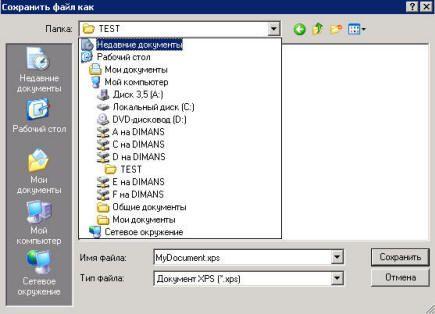Друк з використанням XPS формату