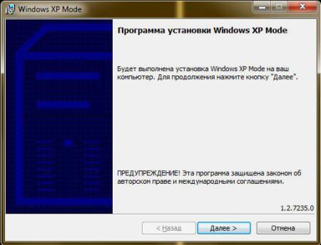 Майстер установки Windows XP Mode