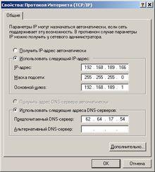 Властивості протоколу інтернету TCP / IP