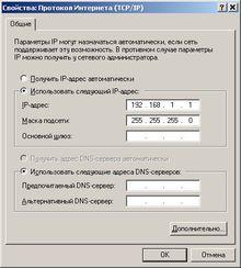 Властивості протоколу інтернету TCP / IP налаштування