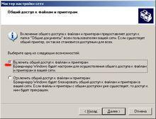 загальний доступ до файлів і принтерів