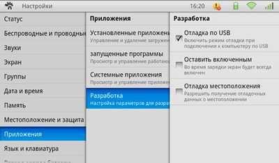 Інструкція по отриманню root прав на ос android c використанням програми z4root.