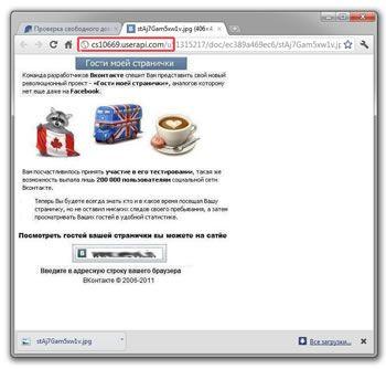 Як уникнути загрози користувачів «в контакті»: топ-6 шахрайських схем