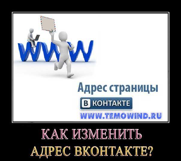 Як змінити адресу сторінки вконтакте?
