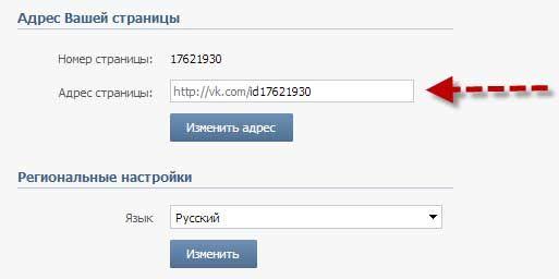змінити адресу сторінки вконтакте