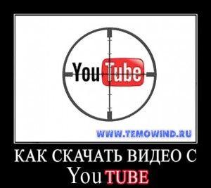 Як качати відео з you tube + підсумки кросворду!