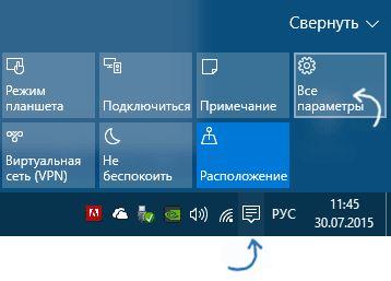 Як відкотитися з windows 10?