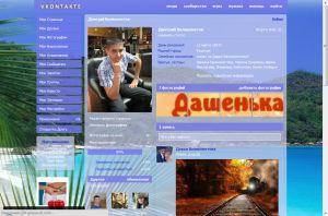 Приклад нової теми vkontakte