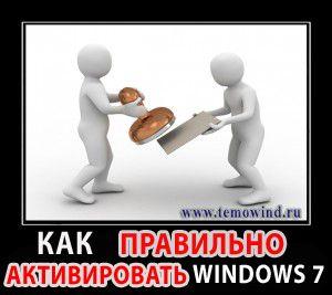 ключ активації Windows 7