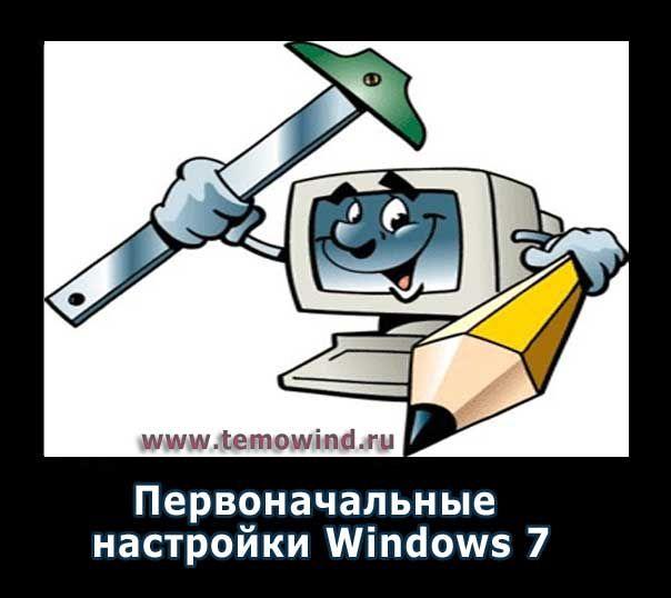 Як правильно і швидко налаштувати windows 7?