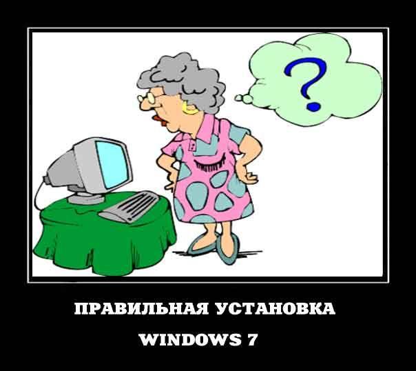 Як правильно встановити windows 7
