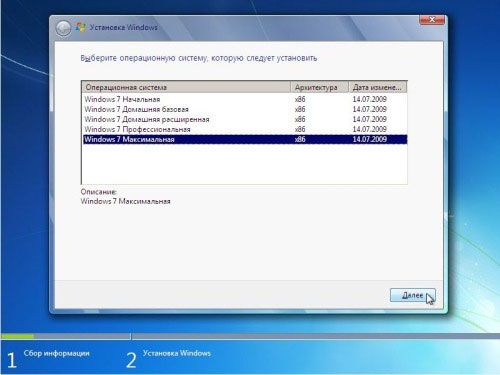 Windows 7 максимальна