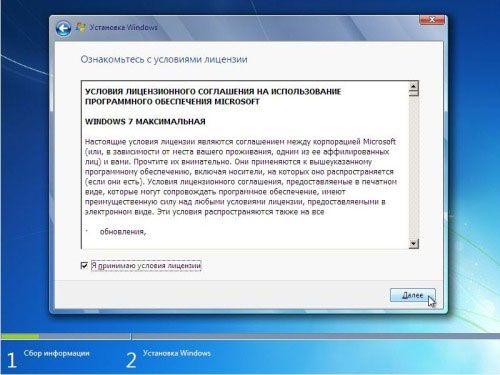Ліцензія windows 7