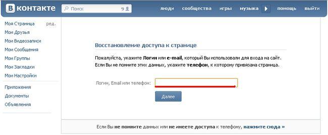 Як розблокувати сторінку вконтакте