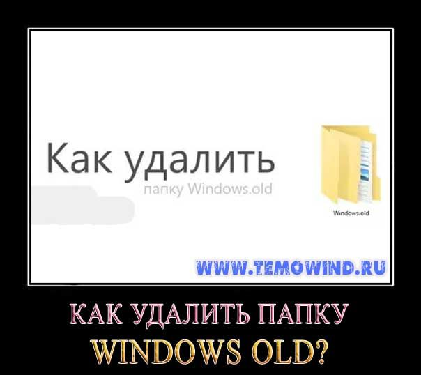 Як видалити папку windows old: інструкції для windows 10, 8 і 7