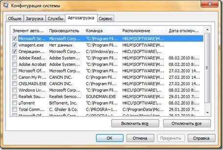 Windows XP автозавантаження