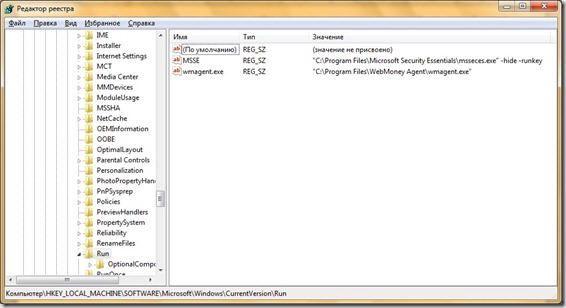 Windows XP реєстр автозавантаження