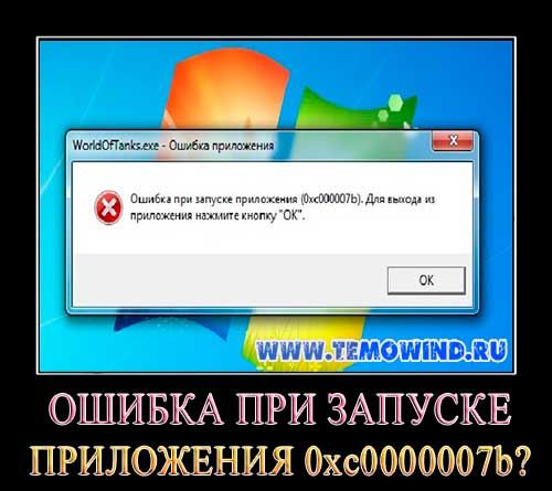 Помилка під час запуску програми 0xc000007b