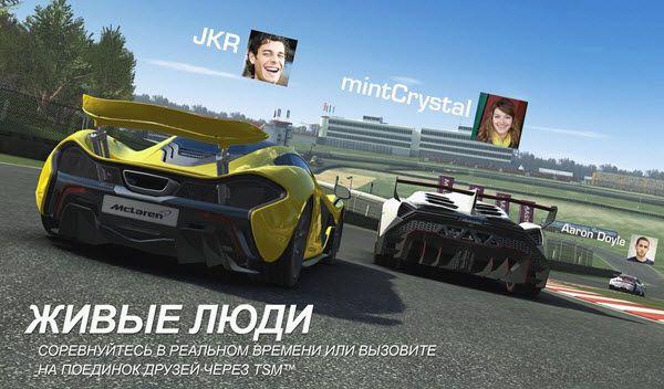 Real Racing 3 - грайте онлайн з друзями