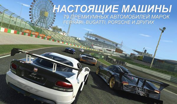 Real Racing 3 - понад 70 машин різних марок
