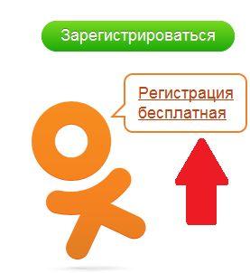 Реєстрація в однокласниках (ок.ру) - безкоштовно і швидко!