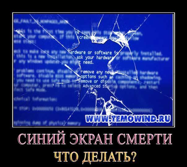 Синій екран смерті що робити?