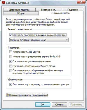 Сумісність додатків з windows vista і windows 7