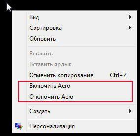 Управління windows aero з контекстного меню