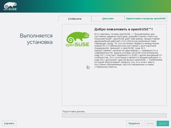 opensuse-leap11