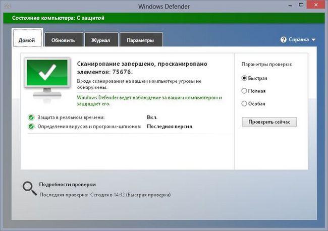 Windows defender - анти-шпигунське програмне забезпечення компанії microsoft